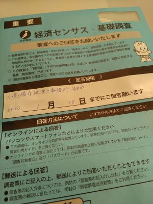経済センサスは提出すべきか 広島の税理士 小島陽介税理士事務所