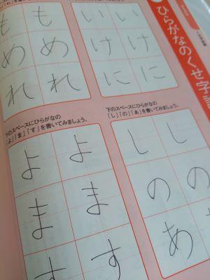 字の汚さは今からでも直せるはず 広島の税理士 小島陽介税理士事務所