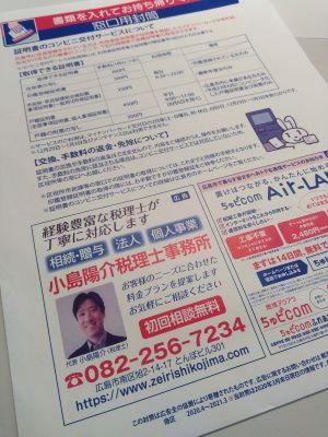区役所の封筒広告 広島の税理士 小島陽介税理士事務所