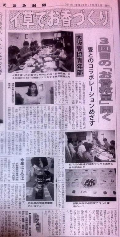 お香教室新聞掲載