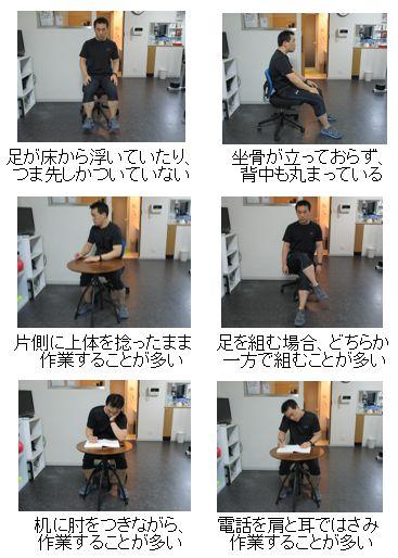悪い座り姿勢の例