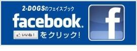 2-DOGS フェイスブックもよろしくね(^o^)/