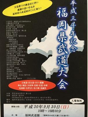 福岡県武道大会に向けて