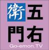 五右衛門TV