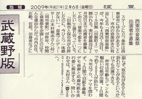 読売新聞に掲載(2009)