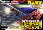 西東京市民映画祭2013