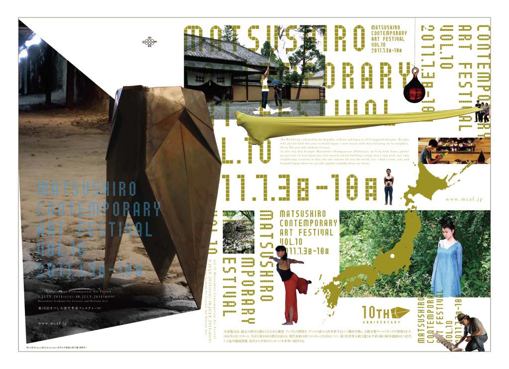 「まつしろ現代美術フェスティバル2011」@旧松代藩文武学校 2011/7/3~7/18