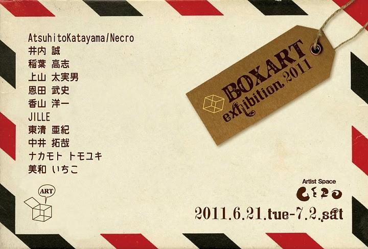 「BOX ART」展 @Artist Space CERO 2011/6/21~7/2