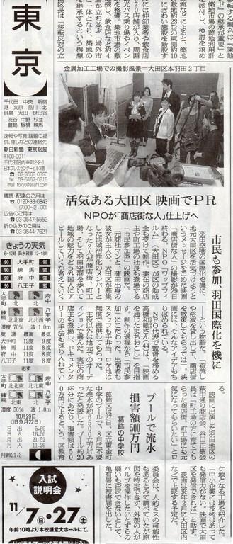 朝日新聞 2010年10月28日木曜日 東京 南部・西部・都心 33面