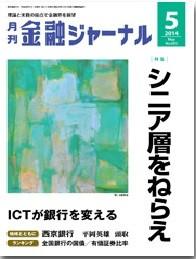 月刊金融ジャーナル2014年5月号