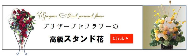 プリザーブドフラワー,スタンド花,大きいサイズ,万円
