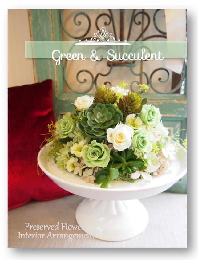 プリザーブドフラワー,グリーン,お祝い,大きいサイズ,白陶器,アレンジメント,舞台,ギフト