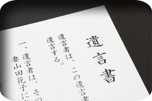 熊本で遺言書を作成:行政書士みつおか事務所│熊本市東区沼山津