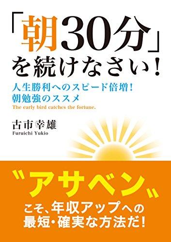 今朝の朝学・生放送の時間、河原総長が久々にこの本を持ちだしました。これは古市幸雄さんの著書「朝30分」を続けなさい!です。