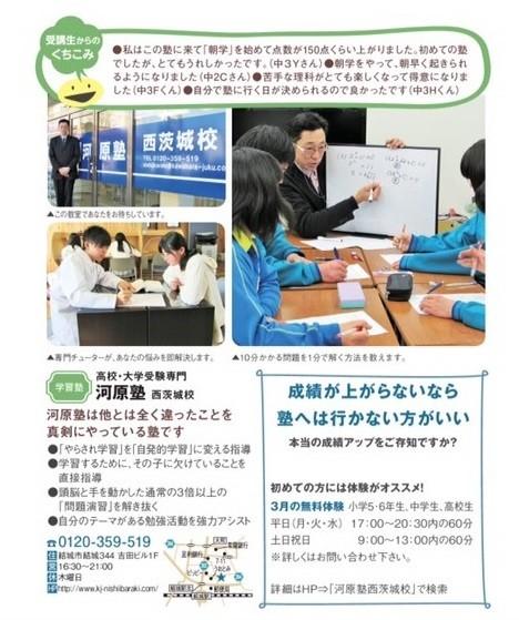 地域情報誌「月刊にしも3月号」2/25(木)より、結城・筑西・下妻地区に配布