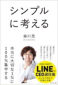 森川亮さんの「シンプルに考える」。いろいろな考え方が学べる本です。
