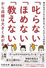 河原塾超5冊の新刊本の中身をいろいろと紹介しています。