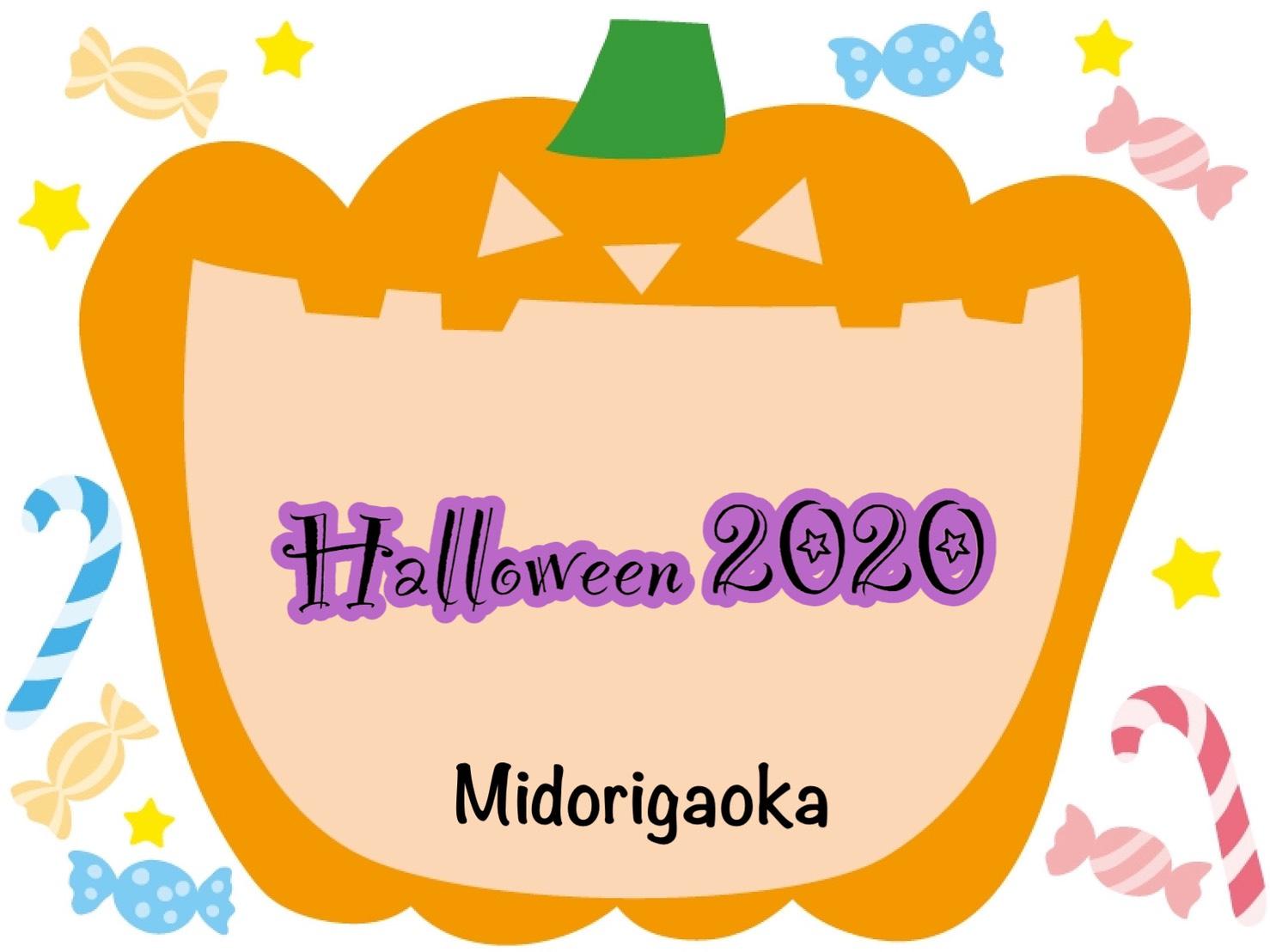 Halloween week 2020 ~緑ヶ丘校~
