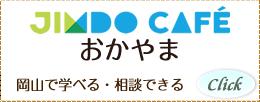 Jimdo cafe岡山