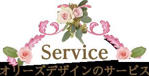 オリーズデザインのサービス