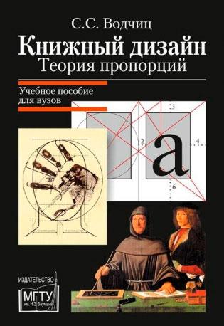 типографика, верстка, шрифт книги
