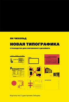 Ян Чихольд Новая типографика
