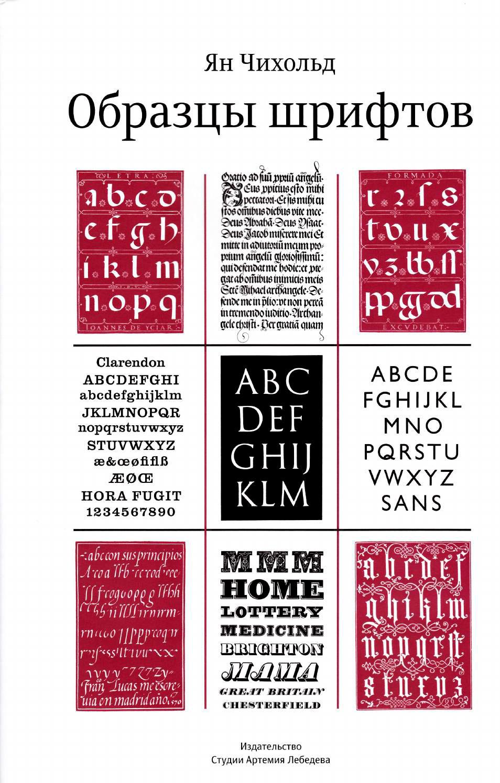 книжные шрифты, верстка книги