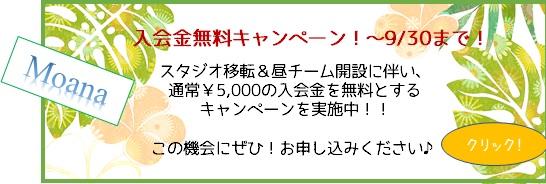 入会金無料キャンペーン実施中!
