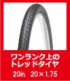 チポラ タイヤ幅 1.75