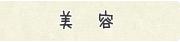那賀川町美容