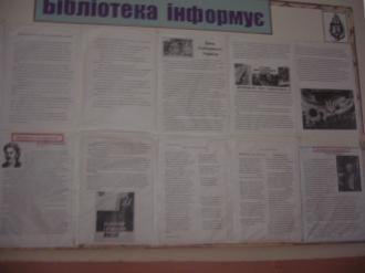 Бібліотечний урок «Володимир Самійленко – «діамант дорогий» української літератури», присвячений 150-річчю від дня народження