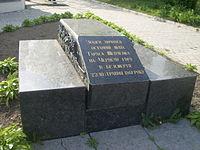 Місце, де стояла домовина з прахом Тараса Шевченка біля Успенського собору 22 (10) травня 1861 року