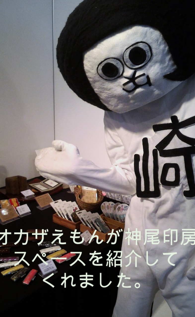 オカザえもん殿が神尾印房スペースをお勧めしてくれました(^^)