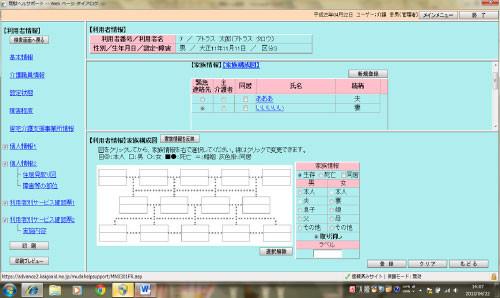 利用者情報入力画面