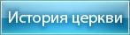 История Домодедовской библейской церкви