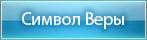 Символ Веры Домодедовской Библейской Церкви