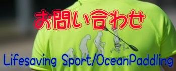 お問い合わせ(Ocean Paddling / Lifesaving Sport)
