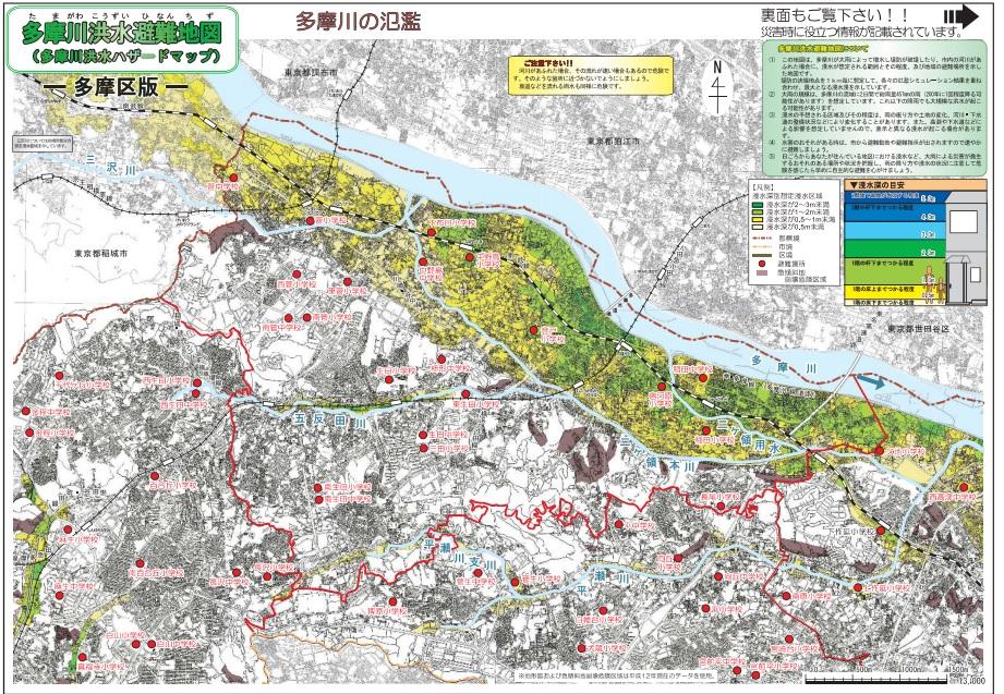 川崎市のハザードマップ(多摩区)