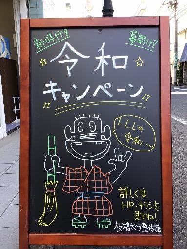 板橋駅 滝野川 整体 キャンペーン