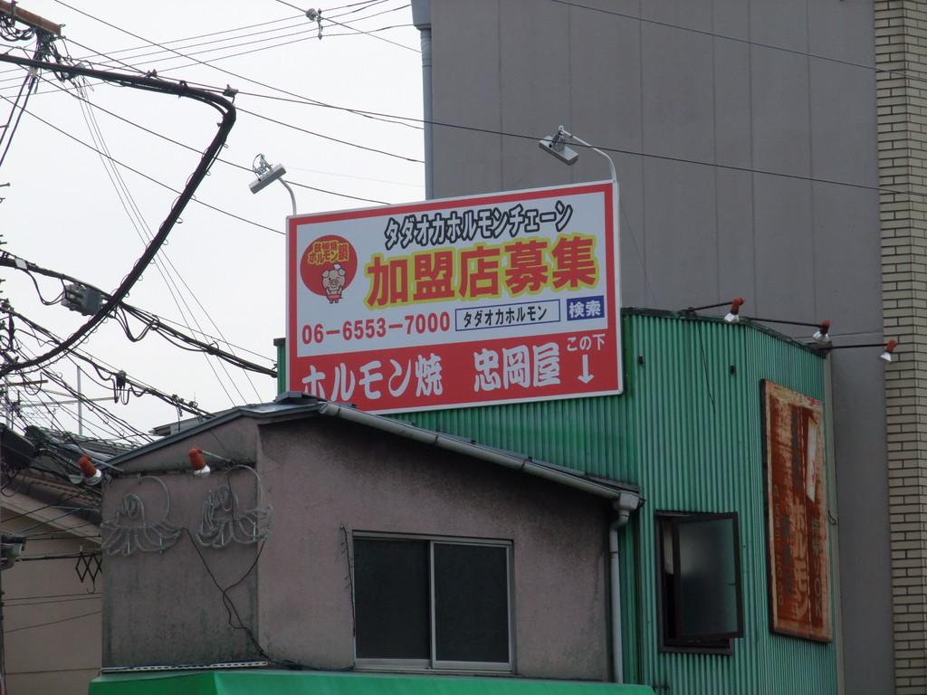 屋上広告看板 インクジェット アルミ枠