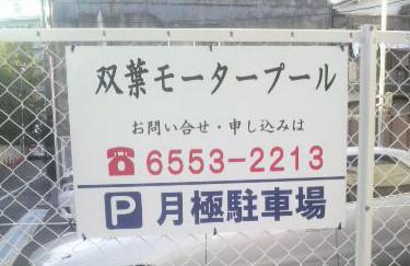 駐車場看板 カッティングシート 木枠+アルミ枠