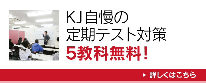 KJ自慢の定期テスト対策 5教科無料!