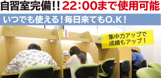 自習室完備!22:00まで使用可能