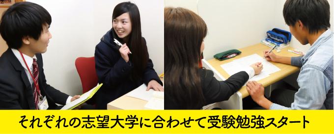 それぞれの志望大学に合わせて受験勉強スタート
