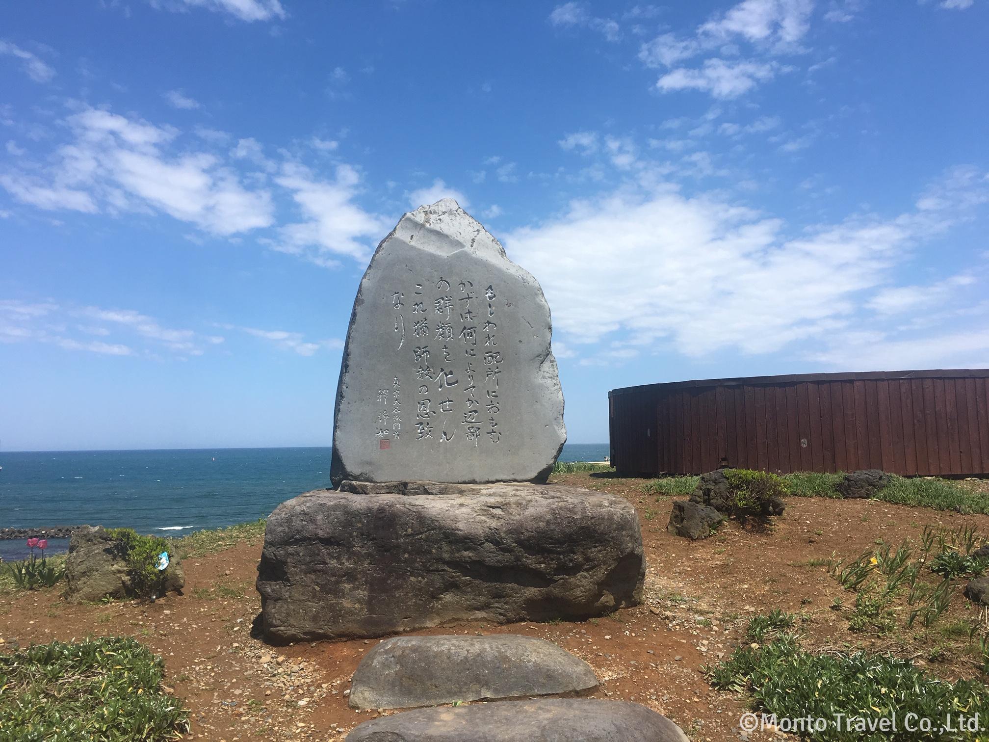 居多ケ浜(配流の身となった親鸞聖人が上陸された地)
