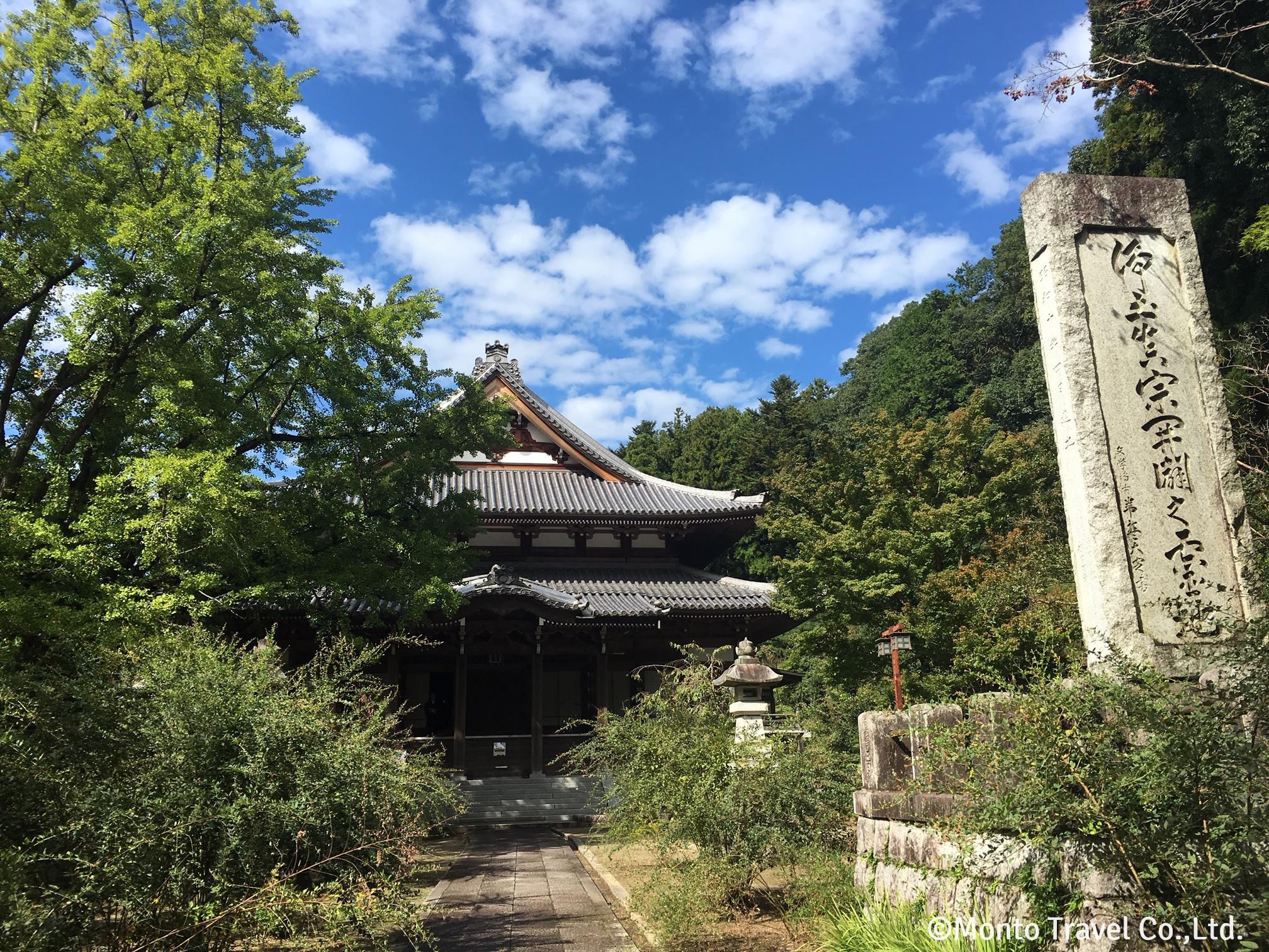 稲田の草案(親鸞聖人が流罪を許されたあと、布教の拠点とされた地)