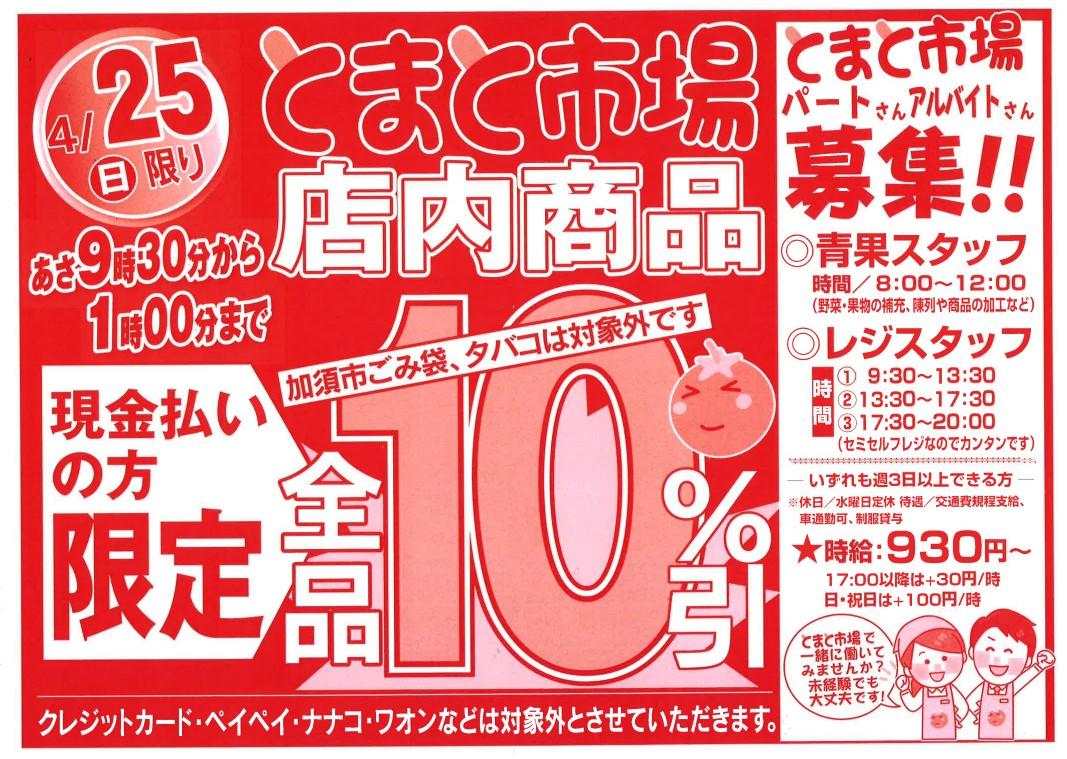 店内全品「10%OFFセール」開催!!