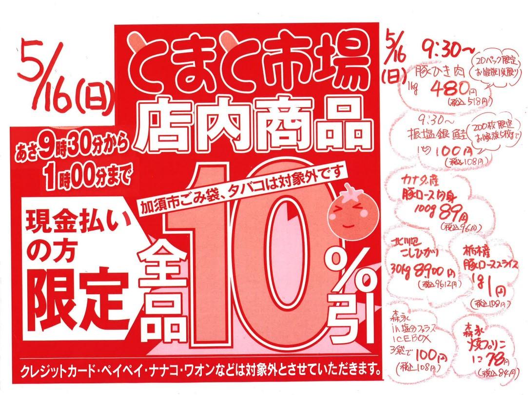5月16日 店内全品10%OFFセール開催!