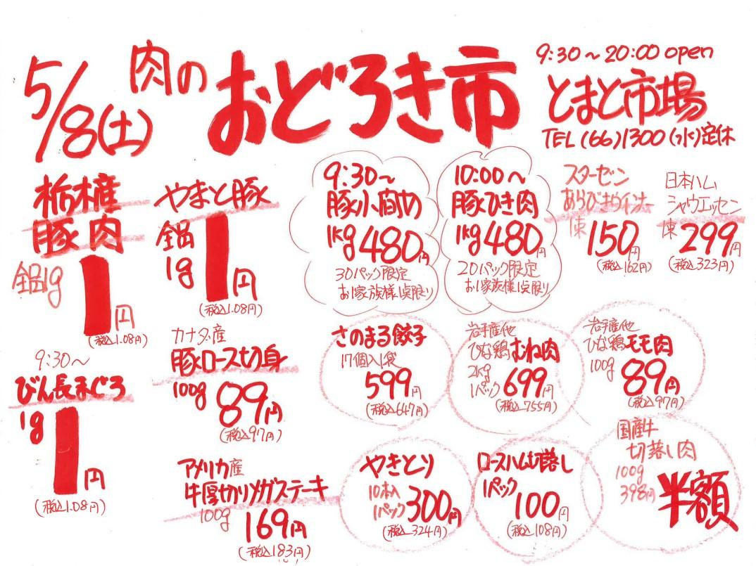 5月8日 肉のおどろき市開催!