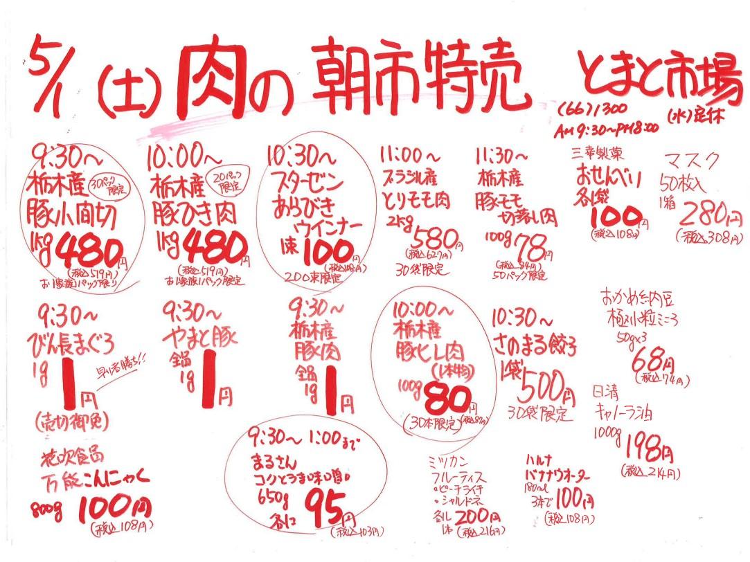 5月1日(土)肉の朝市特売を開催!